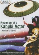 Revenge Of A Kabuki Actor Movie