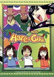 Hare + Guu: Volume 1 (with Collectors Box) Movie