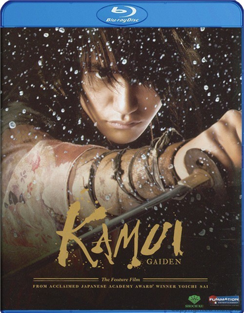 Kamui Gaiden Blu-ray