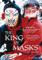 King Of Masks, The Movie