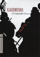 Kagemusha (The Criterion Collection)  Movie