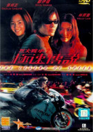 Legend Of Speed, The Movie