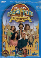 Bible For Children Movie