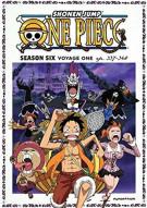 One Piece: Season Six - First Voyage Movie