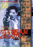 Gonin Movie